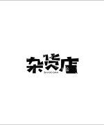 30P Creative Chinese font logo design scheme #.397