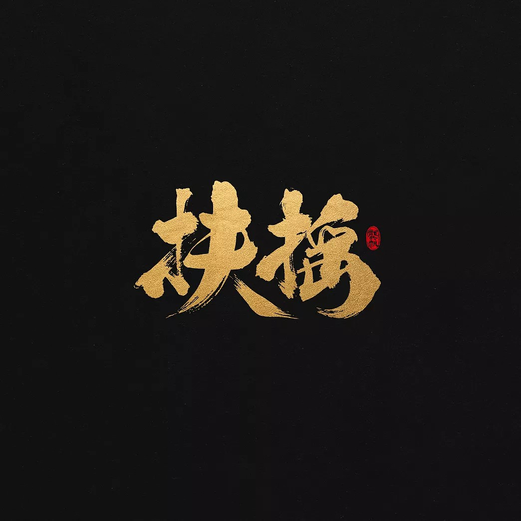 5P Chinese traditional calligraphy brush calligraphy font style appreciation #.430