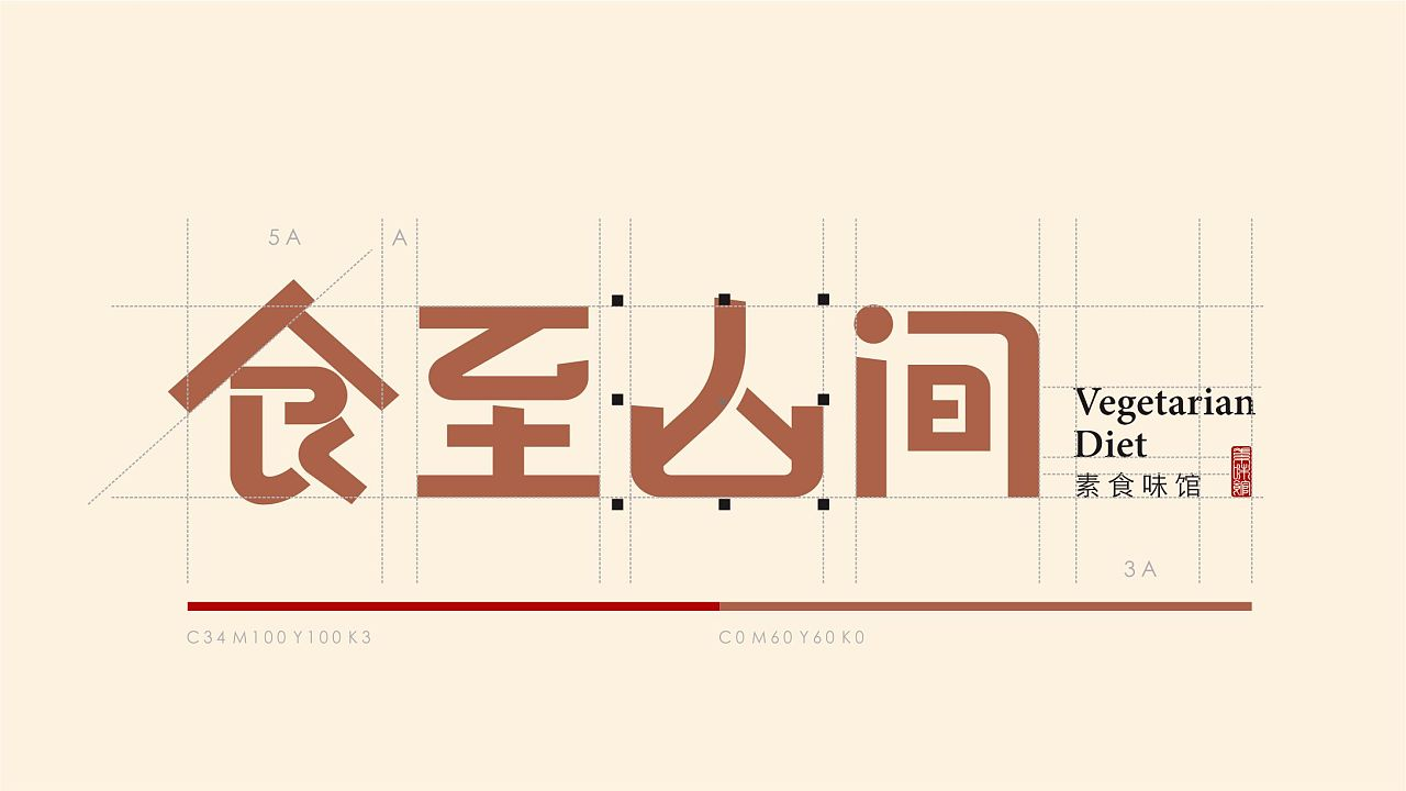 21P Chinese commercial font design collection #.4