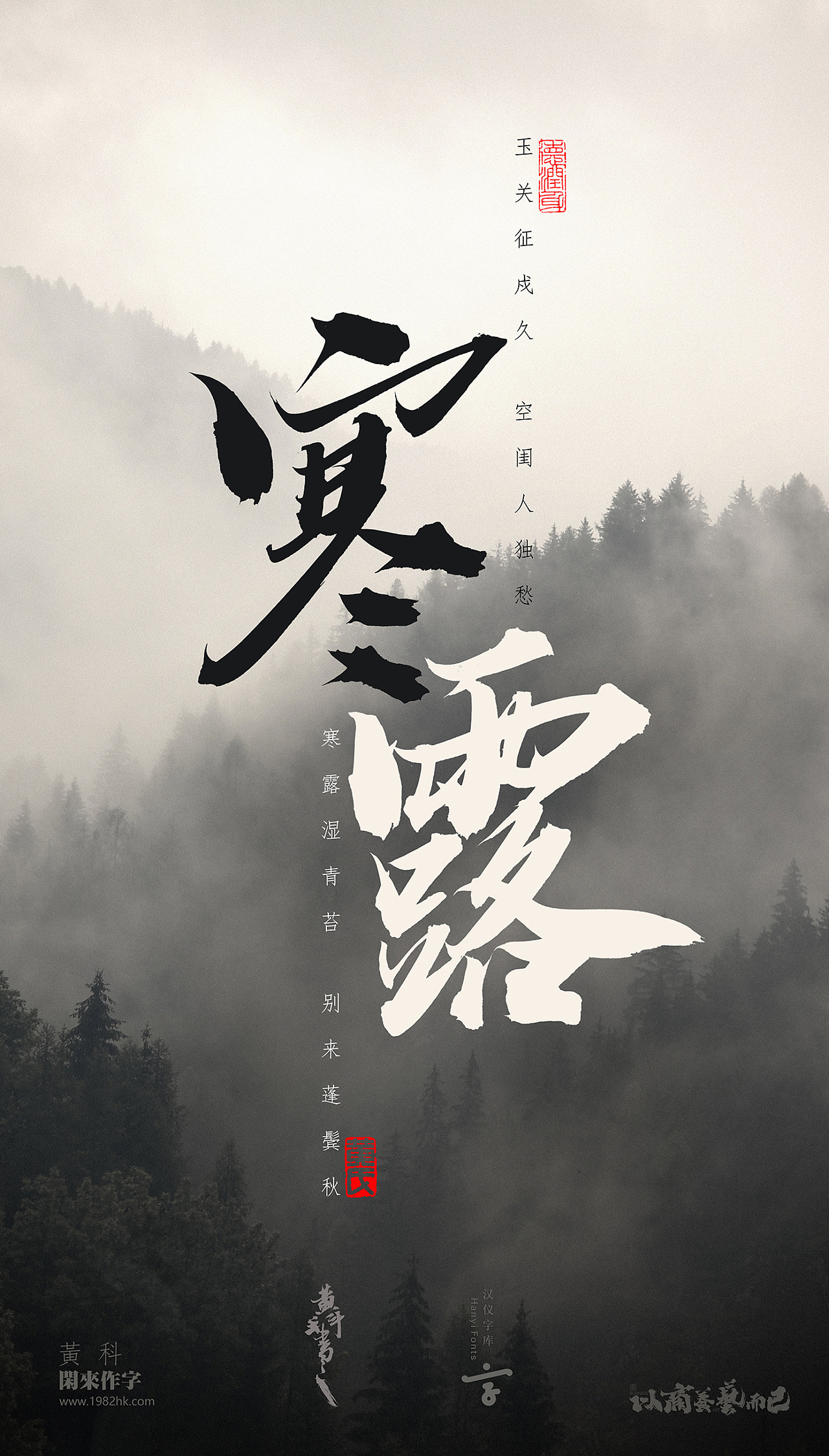 22P Chinese traditional calligraphy brush calligraphy font style appreciation #.431