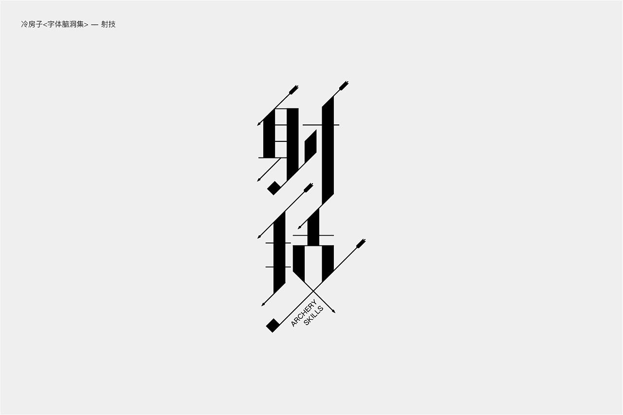 21P Creative Chinese font logo design scheme #.401