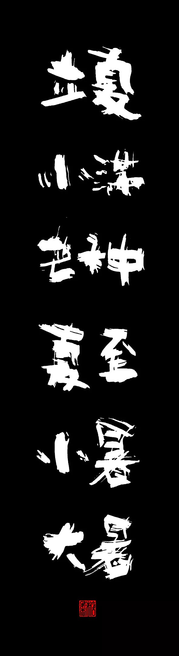 4P Chinese traditional calligraphy brush calligraphy font style appreciation #.434