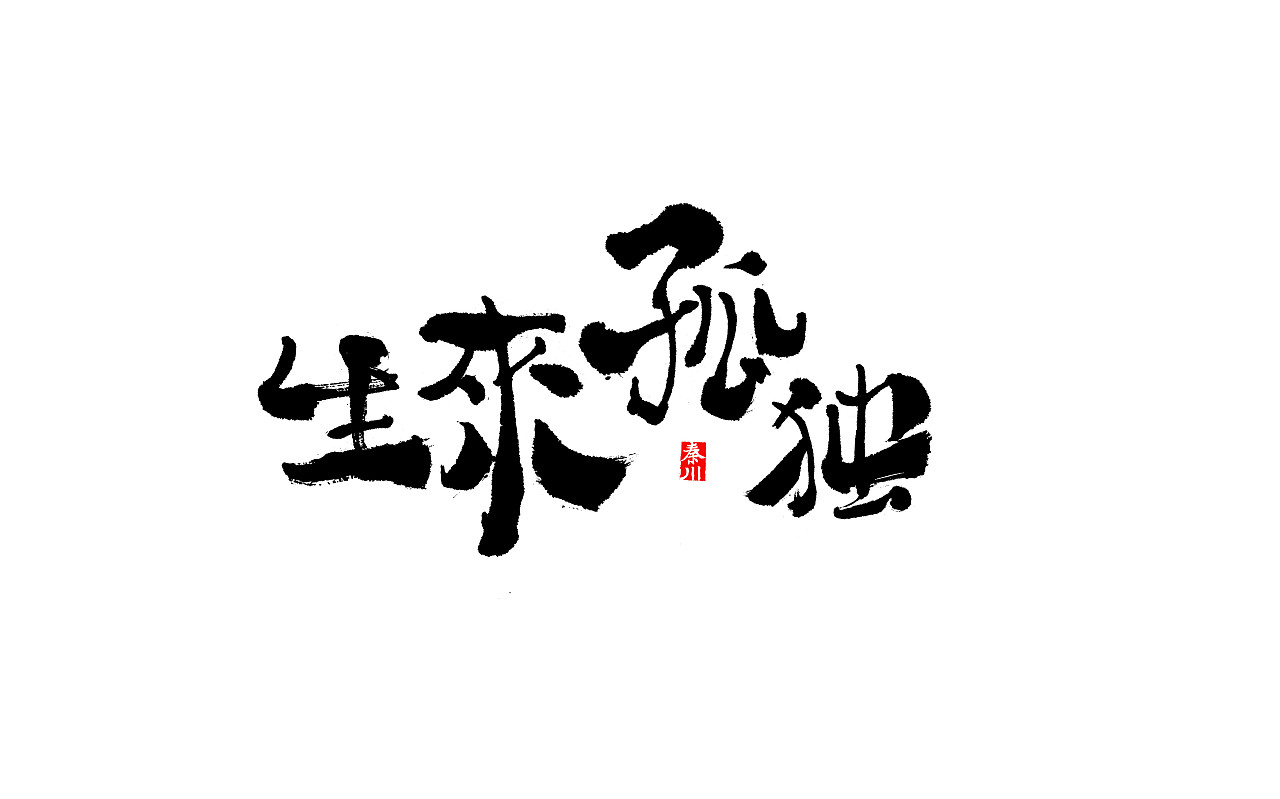 24P Chinese traditional calligraphy brush calligraphy font style appreciation #.435