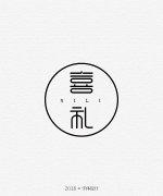 29P Creative Chinese font logo design scheme #.402
