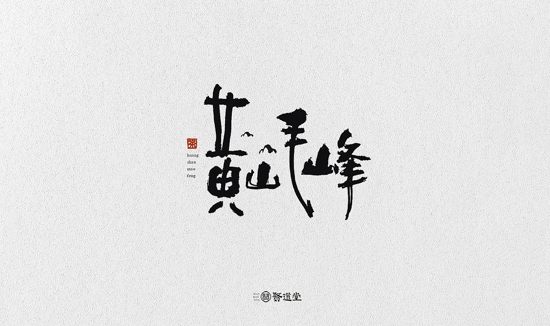 30P Chinese commercial font design collection #.6