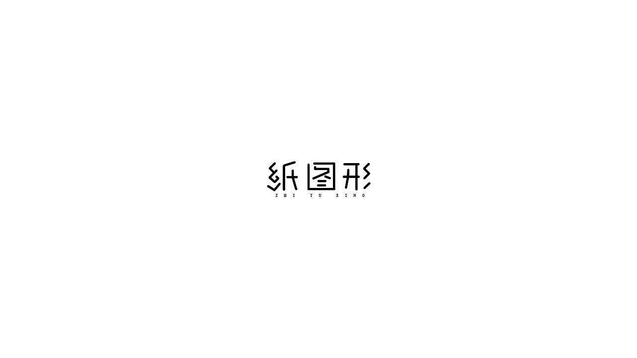 15P Creative Chinese font logo design scheme #.405