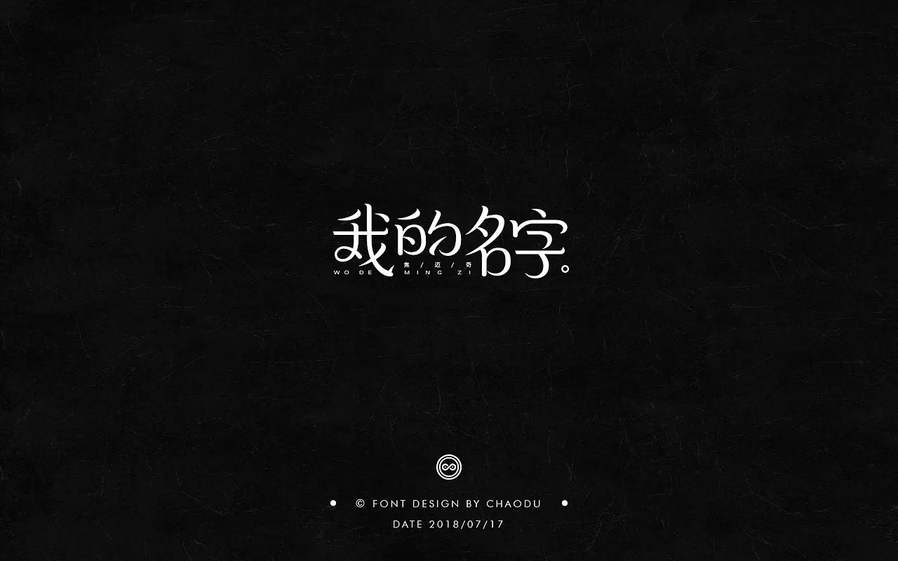 30P Creative Chinese font logo design scheme #.406