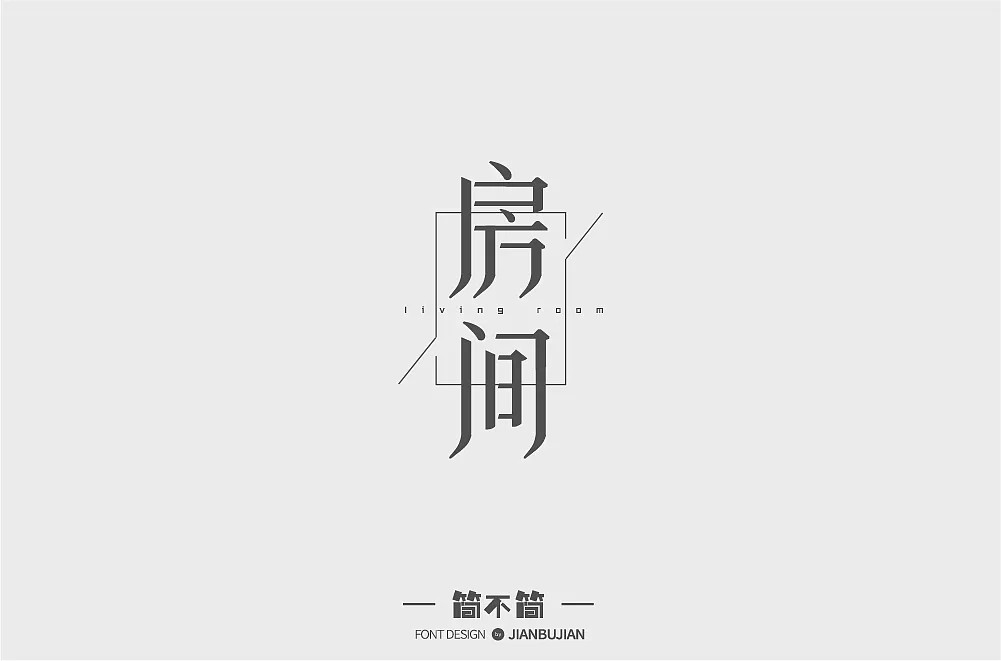 10P Creative Chinese font logo design scheme #.407