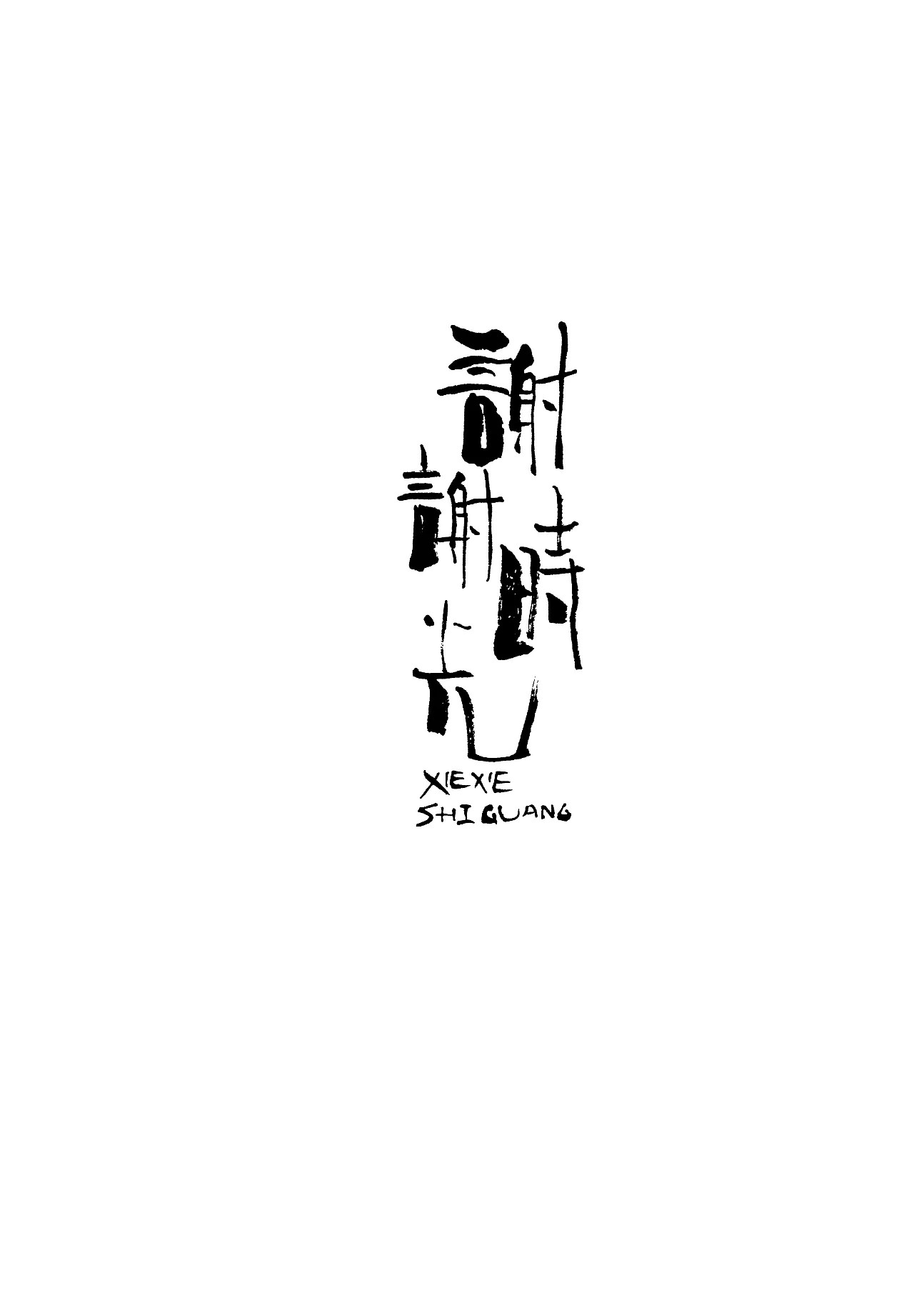 6P Chinese traditional calligraphy brush calligraphy font style appreciation #.439