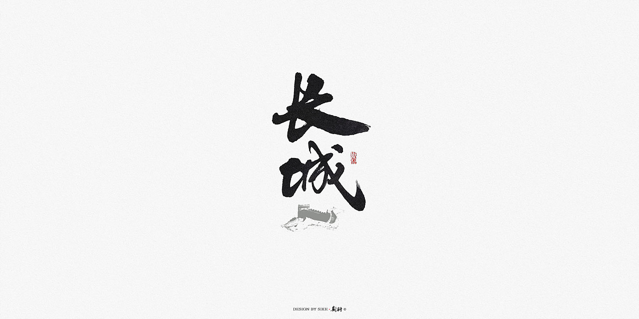 11P Chinese commercial font design collection #.7