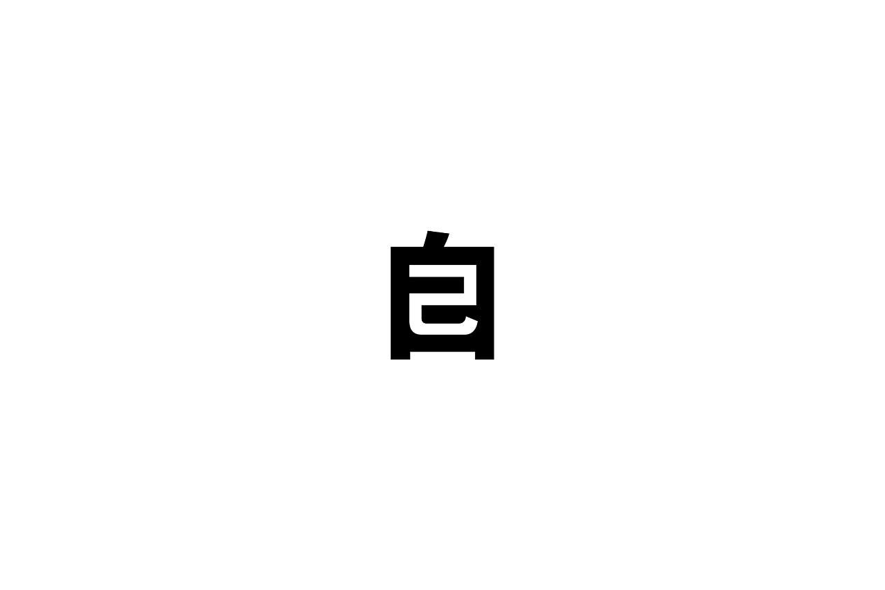 10P Creative Chinese font logo design scheme #.409