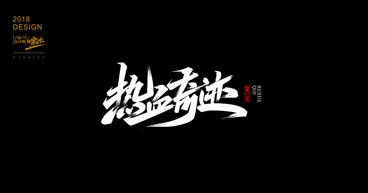 10P Chinese traditional calligraphy brush calligraphy font style appreciation #.443