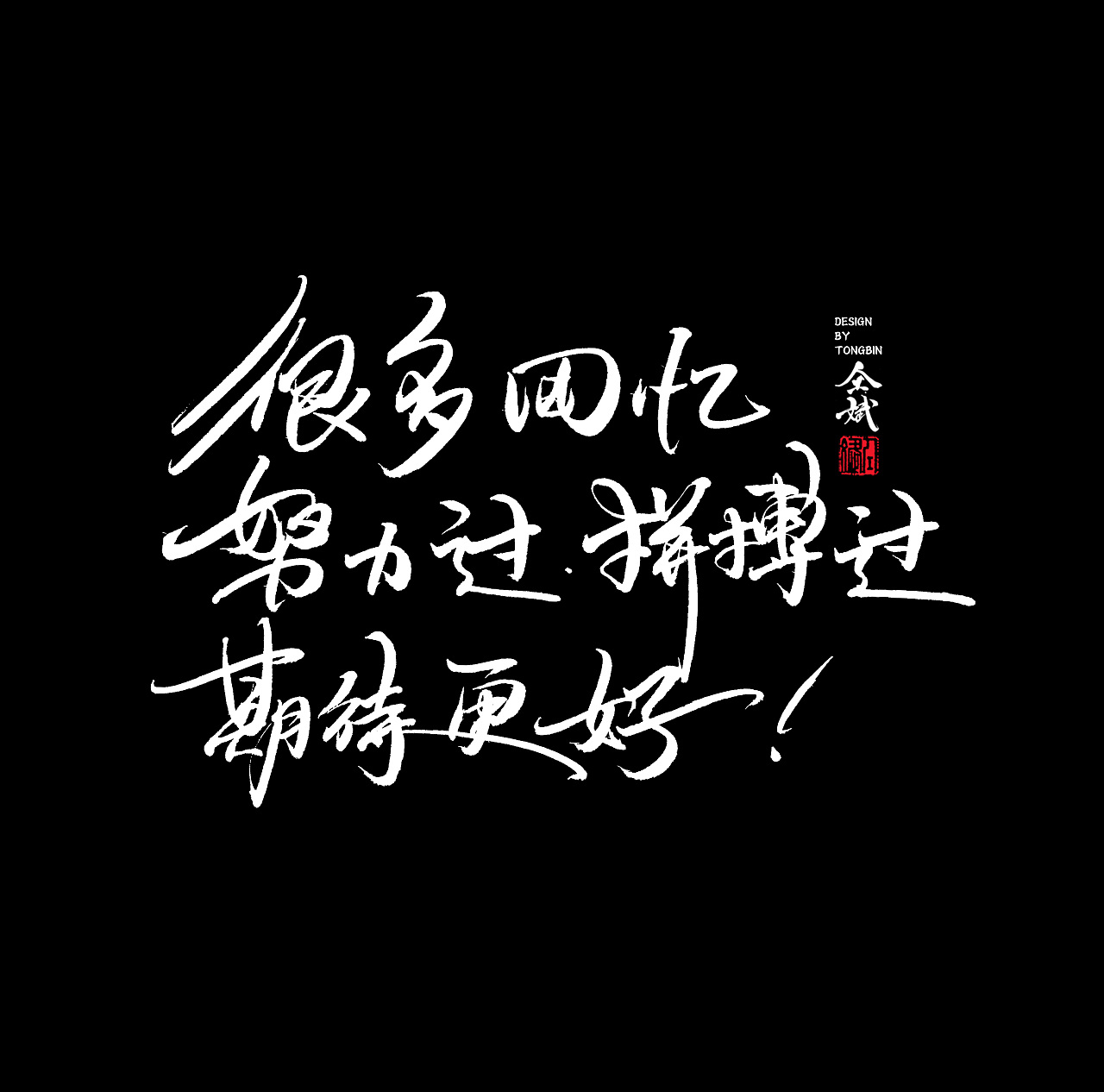 43P Chinese traditional calligraphy brush calligraphy font style appreciation #.446