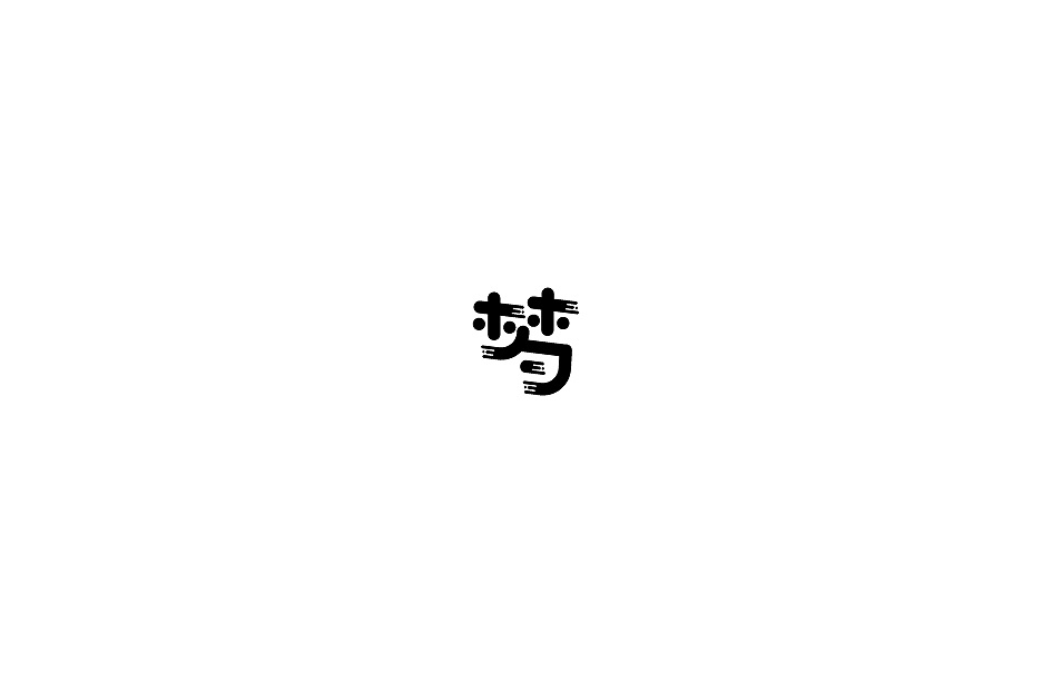 67P Different dreams Chinese character design
