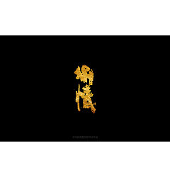 Permalink to 10P Chinese traditional calligraphy brush calligraphy font style appreciation #.447