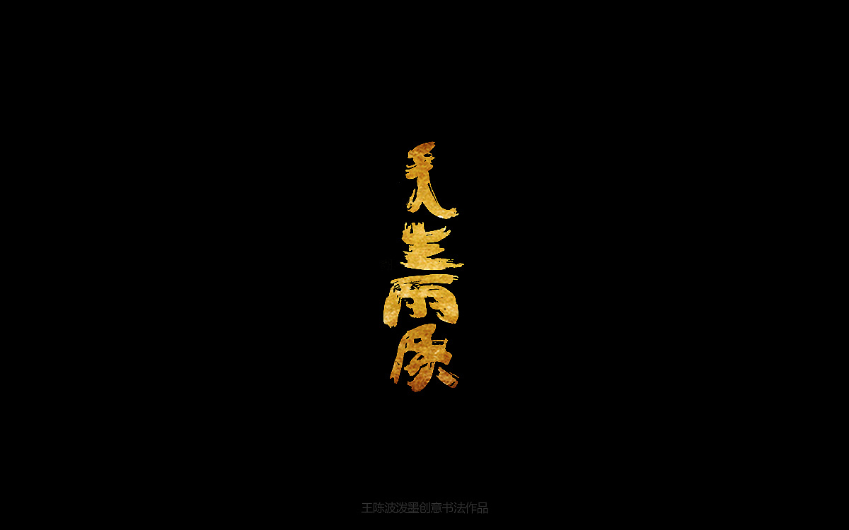 10P Chinese traditional calligraphy brush calligraphy font style appreciation #.447