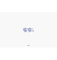 Permalink to 15P Creative Chinese font logo design scheme #.413