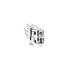 Permalink to 32P Creative Chinese font logo design scheme #.414