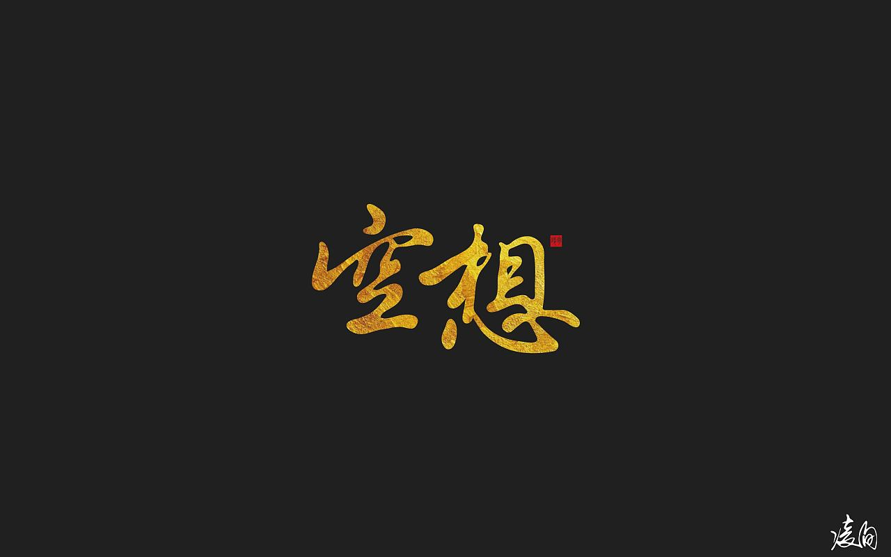 31P Chinese traditional calligraphy brush calligraphy font style appreciation #.448