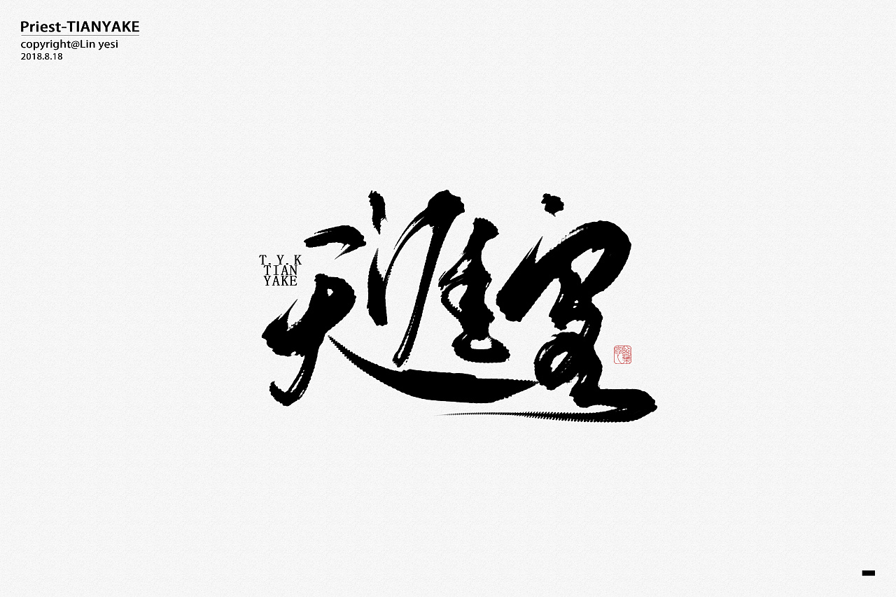 16P Chinese traditional calligraphy brush calligraphy font style appreciation #.450