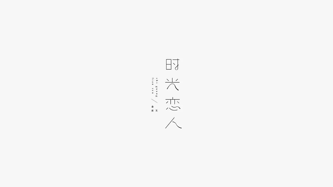 60P Creative Chinese font logo design scheme #.415