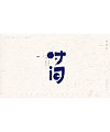 12P Creative Chinese font logo design scheme #.416