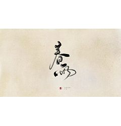 Permalink to 5P Chinese traditional calligraphy brush calligraphy font style appreciation #.451