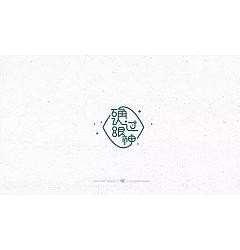 Permalink to 35P Creative Chinese font logo design scheme #.417