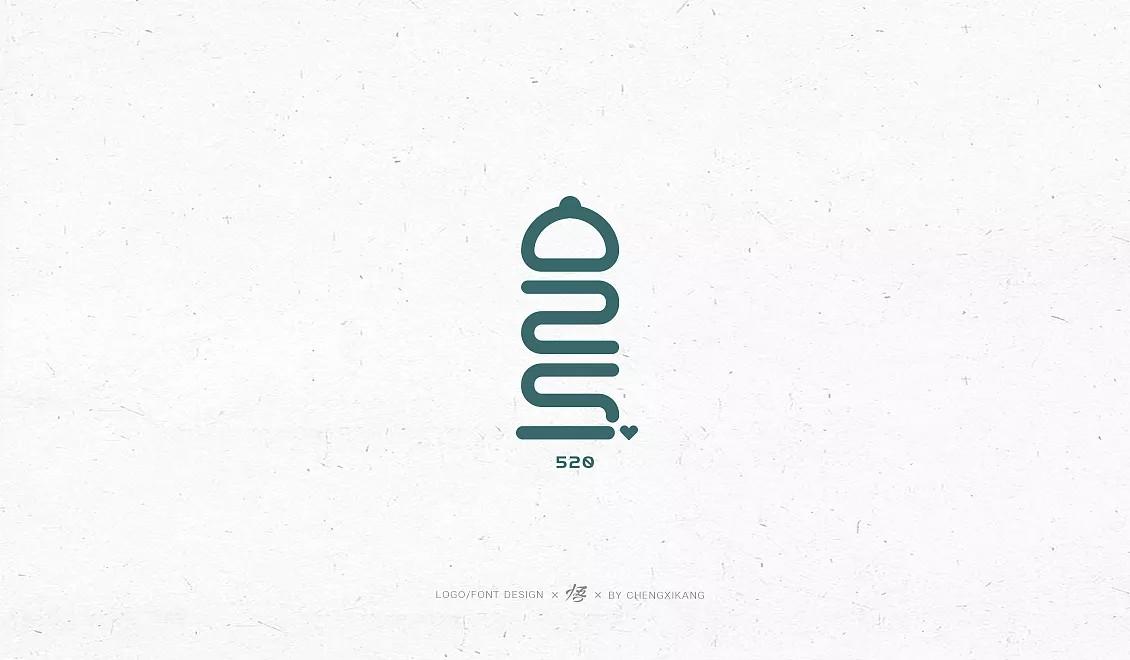 35P Creative Chinese font logo design scheme #.417
