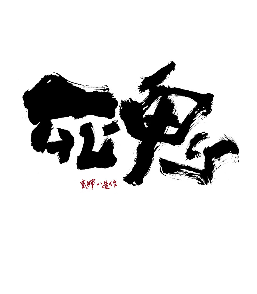 9P Chinese traditional calligraphy brush calligraphy font style appreciation #.452