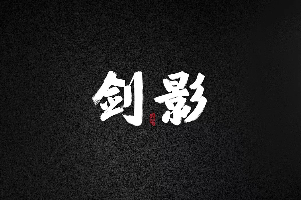 5P Chinese traditional calligraphy brush calligraphy font style appreciation #.453