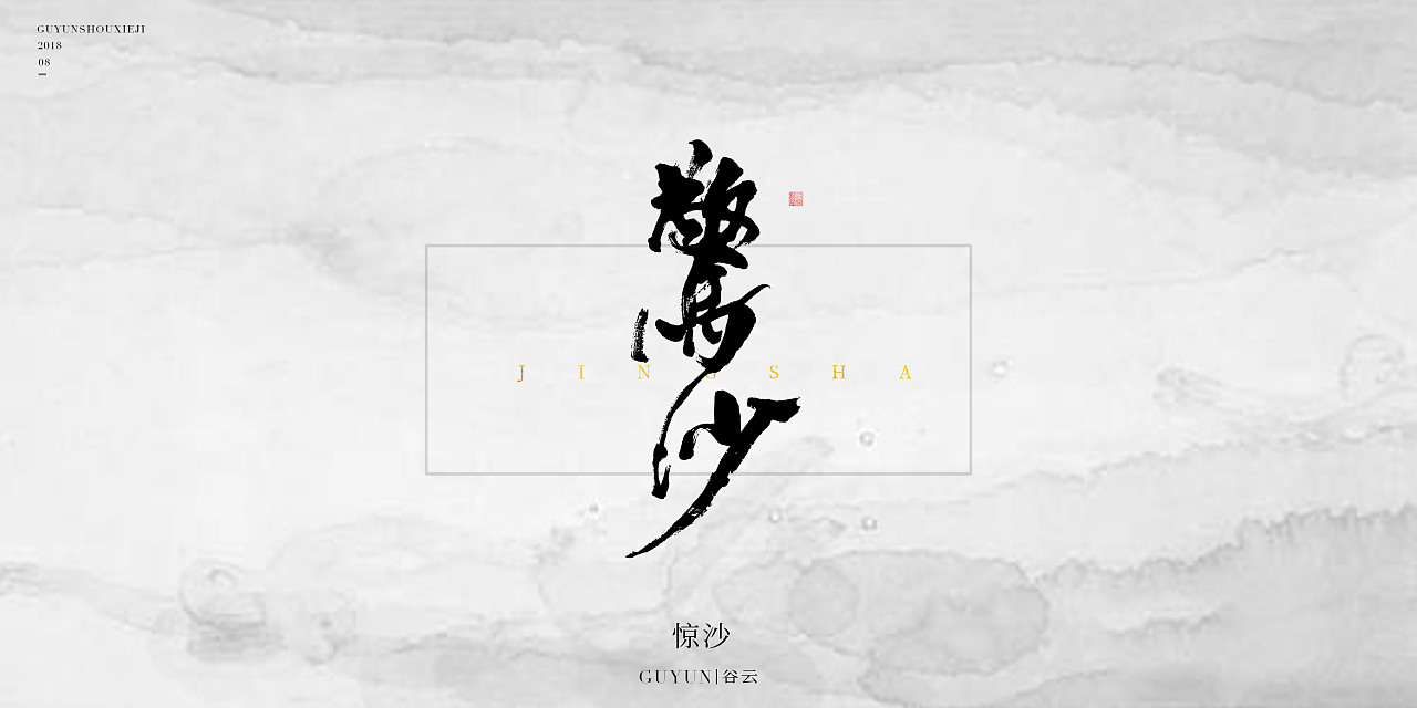 14P Chinese traditional calligraphy brush calligraphy font style appreciation #.457