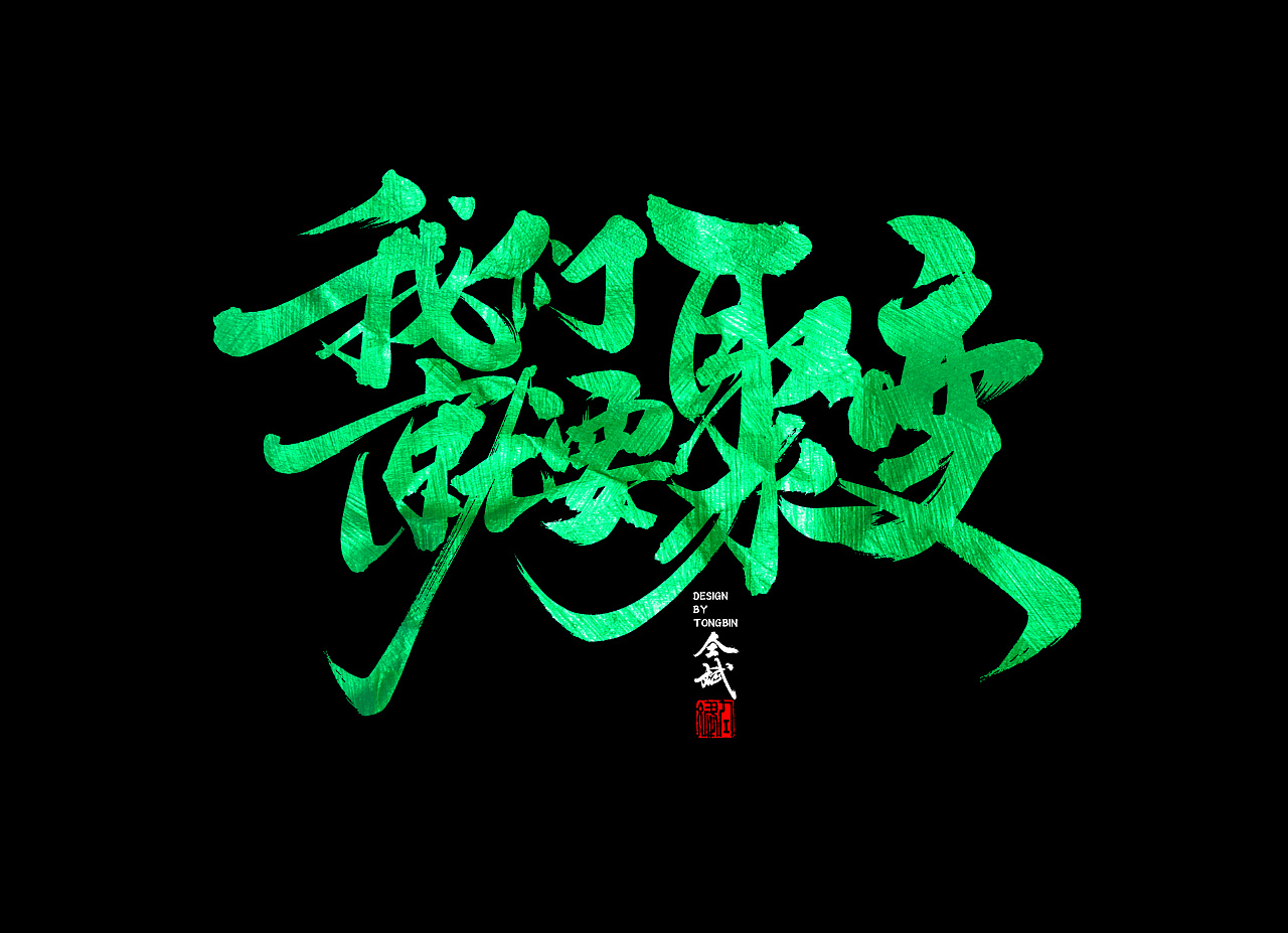 21P Chinese traditional calligraphy brush calligraphy font style appreciation #.458