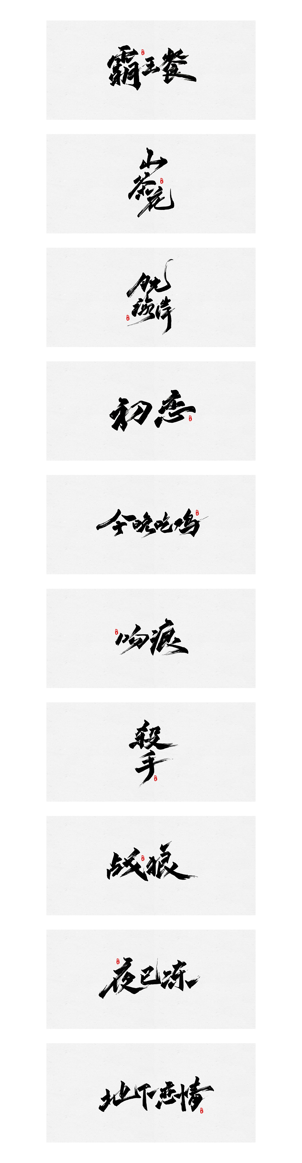 19P Chinese traditional calligraphy brush calligraphy font style appreciation #.459