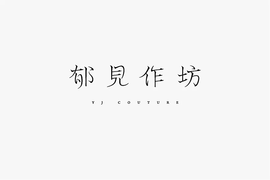 23P Creative abstract concept Chinese font design #.1