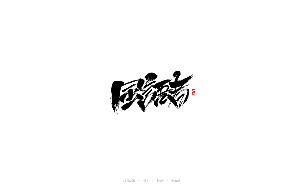 23P Chinese traditional calligraphy brush calligraphy font style appreciation #.460