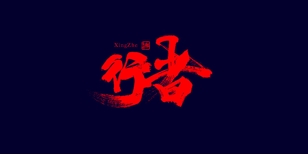 16P Chinese traditional calligraphy brush calligraphy font style appreciation #.461