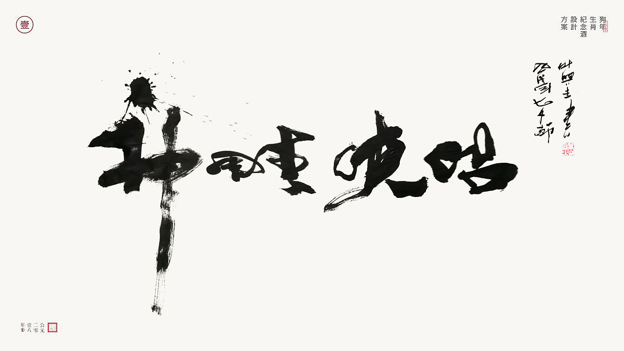 4P Chinese traditional calligraphy brush calligraphy font style appreciation #.463