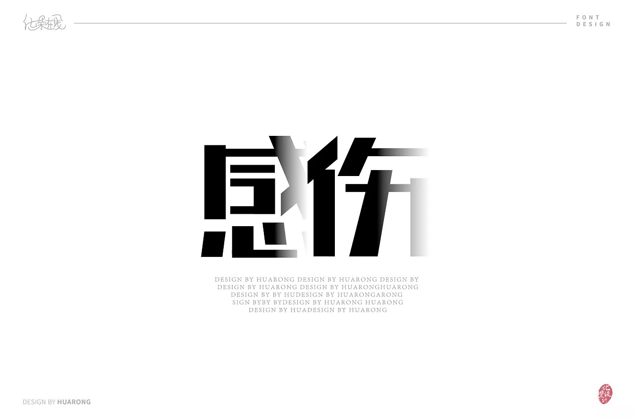 13P Distinctive 'gan shang-感伤' Chinese character design