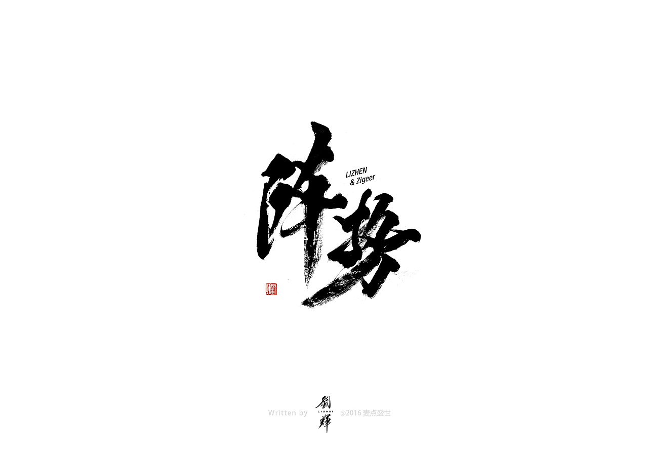 27P Chinese traditional calligraphy brush calligraphy font style appreciation #.465