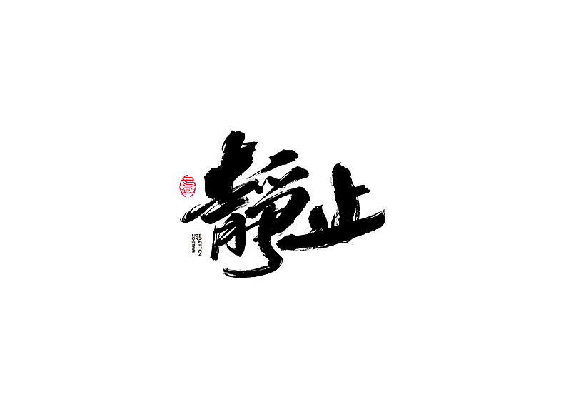 30P Chinese traditional calligraphy brush calligraphy font style appreciation #.466