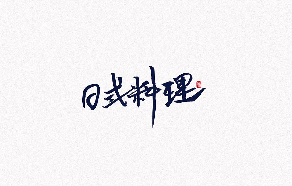10P Chinese traditional calligraphy brush calligraphy font style appreciation #.467