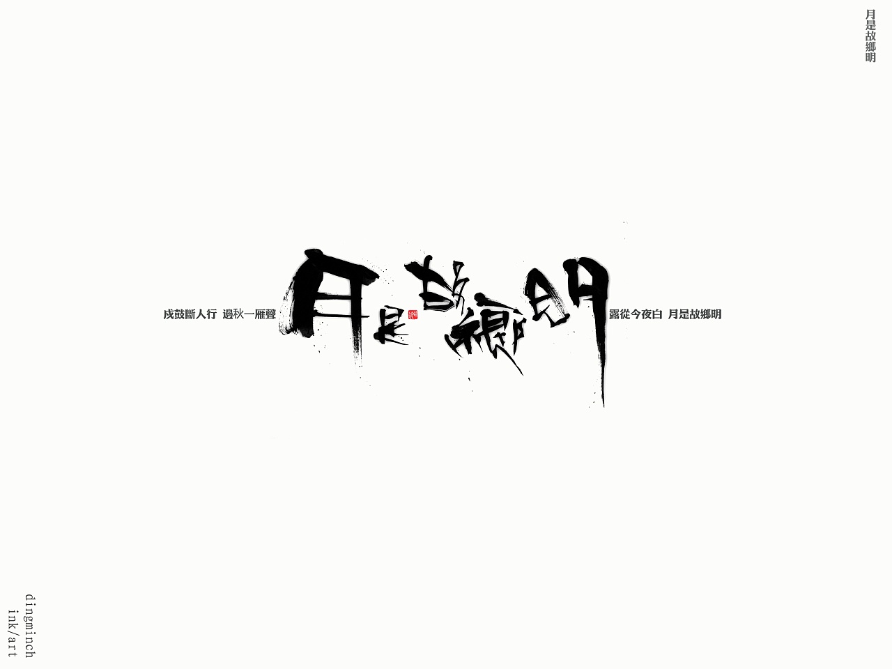 14P Chinese traditional calligraphy brush calligraphy font style appreciation #.468