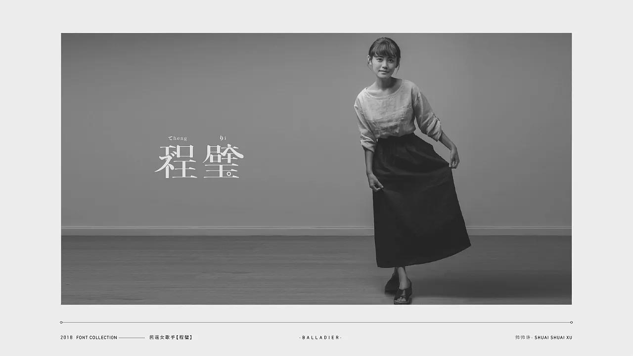 27P Creative Chinese font logo design scheme #.429