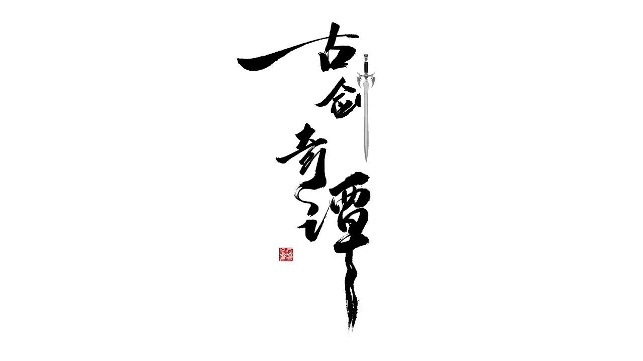 5P Chinese traditional calligraphy brush calligraphy font style appreciation #.470