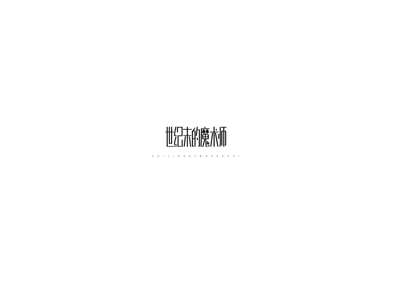 40P Creative Chinese font logo design scheme #.430