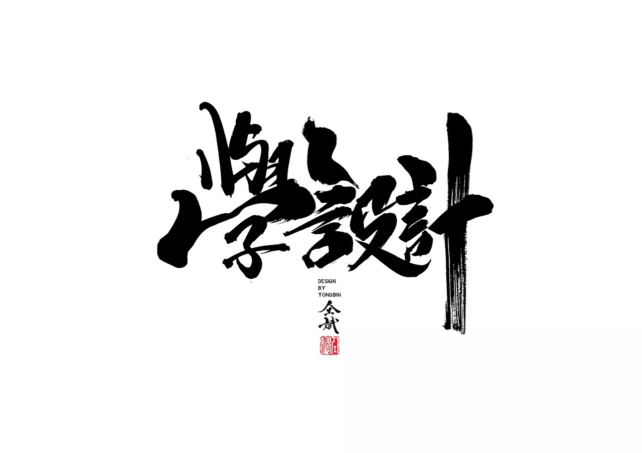 23P Chinese traditional calligraphy brush calligraphy font style appreciation #.471