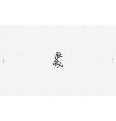 Permalink to 20P Creative Chinese font logo design scheme #.431