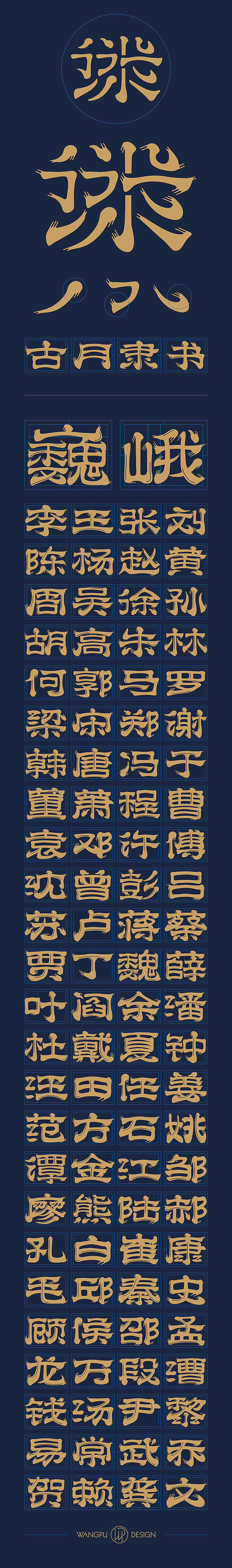 Ancient moon script chinese font