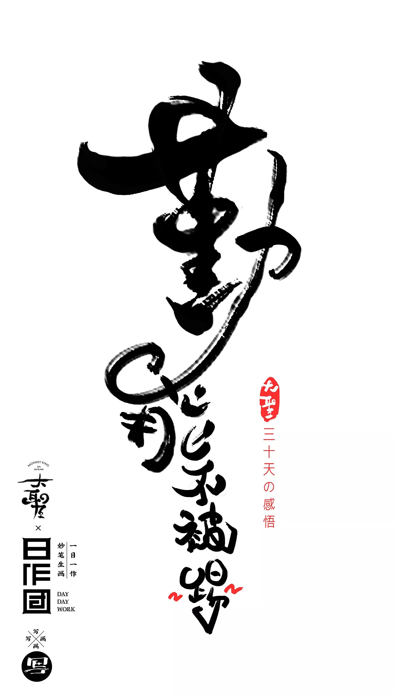 33P Chinese traditional calligraphy brush calligraphy font style appreciation #.472